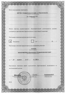 Лицензия-2сторона
